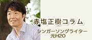 赤塩正樹:シンガーソングライター