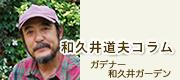 和久井道夫:ガーディナー