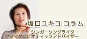 坂口ユキコ:シンガーソングライター、KIJ認定 クシ・マクロビオティックアドバイザー